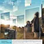 """""""Unvergessliche Reise-Momente"""": Korean Air veranstaltet 17. Reisefoto-Wettbewerb"""