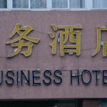 Hotelauskunft auch für Android Handys verfügbar